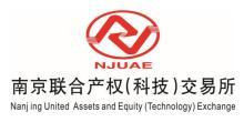 南京联合产权(科技)交易所有限责任公司