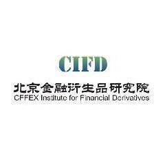 北京金融衍生品研究院有限责任公司