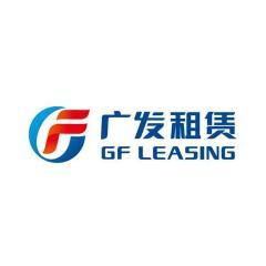 广东广通融资租赁有限公司招聘