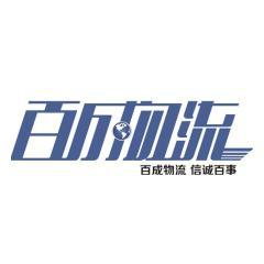 北京百成物流有限责任公司