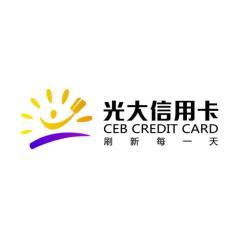 中国光大银行股份有限公司信用卡中心