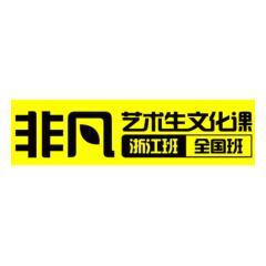 杭州非凡教育咨询有限公司网站,非凡教育