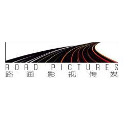 北京路画文化传播有限公司