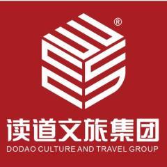 北京读道创意旅游文化发展股份有限公司