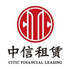 中信金融租赁有限公司(分支机构)