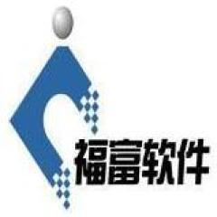 福富软件公司