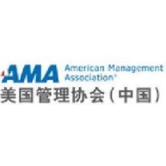 AMA美国管理协会,AMA,美国管理协会