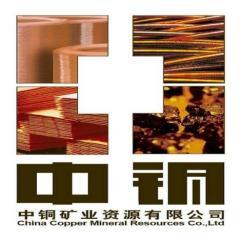 中铜矿业资源有限公司