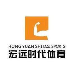 武汉宏远时代体育发展有限公司