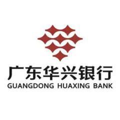 广东华兴银行股份有限公司2018校园招聘