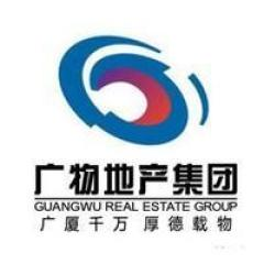 广东广物房地产(集团)有限公司