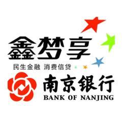 2021年度南京银行消费金融中心校园招聘