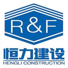 广东恒力建设工程有限公司招聘
