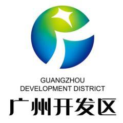 广州开发区金融控股集团有限公司