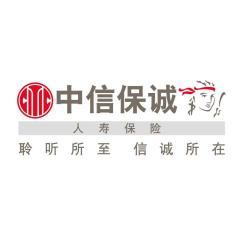 信诚人寿保险有限公司上海分公司招聘