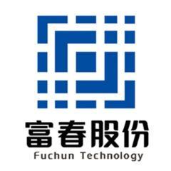 富春科技股份有限公司
