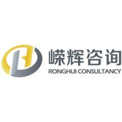 上海嵘辉商务咨询有限公司分支机构招聘