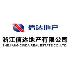 浙江信达地产有限公司2020校园招聘