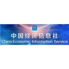 中国经济信息社有限公司2020年校园招聘
