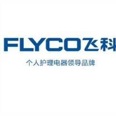 上海飞科电器股份有限公司招聘