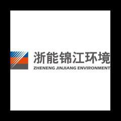 浙能锦江环境控股有限公司