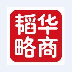 華商韜略(北京)文化傳媒有限公司