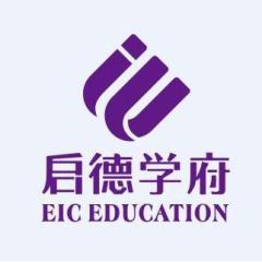 广东启德学府教育服务有限公司