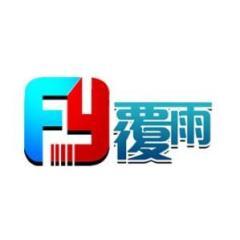广州覆雨游戏软件设计有限公司