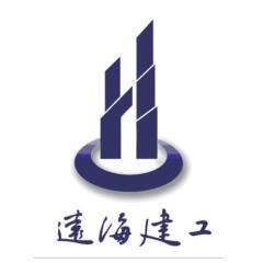 远海建工(集团)有限公司