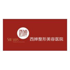 四川西婵泛亚整形美容医院有限公司