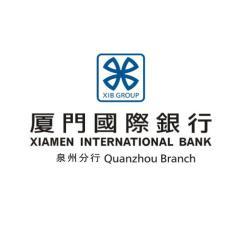 厦门国际银行股份有限公司泉州分行