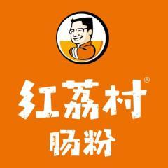 深圳市红荔村餐饮有限公司