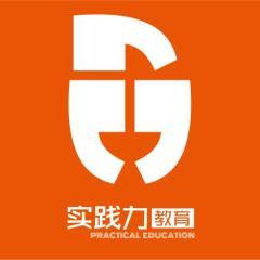 珠海实践力教育科技有限公司