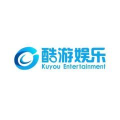 广州酷游娱乐科技股份有限公司