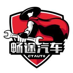 广州畅途汽车技术开发有限公司