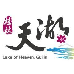 桂林首科鑫福海生态旅游开发有限公司