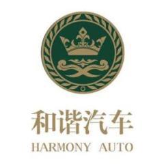中国和谐汽车控股有限公司