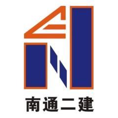 江苏南通二建集团有限公司青岛分公司