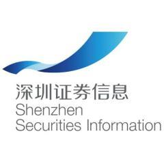 深圳证券信息有限公司