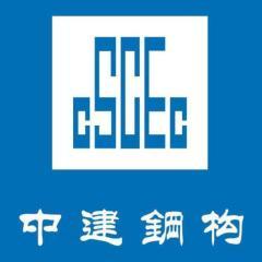 中建钢构有限公司华南大区