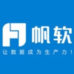 南京帆软软件