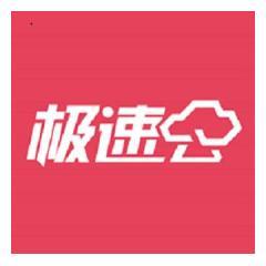 北京极速云科技发展有限公司