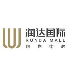 江西润达广场国际商业管理有限公司
