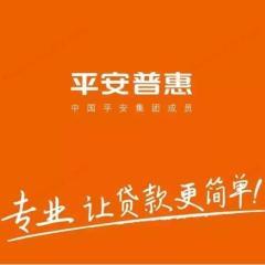 平安普惠企业管理有限公司江苏分公司