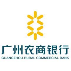 广州农村商业银行股份有限公司广东自贸试验区横琴分行