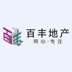 百丰华地房地产开发集团有限公司