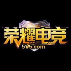 荣耀电竞(广州)网络科技有限公司厦门分公司