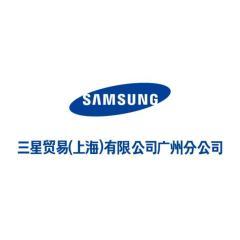 三星贸易(上海)有限公司广州分公司