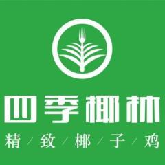 深圳市四季椰林餐饮管理必发888官网登录