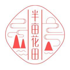 山東半畝花田生物科技有限公司